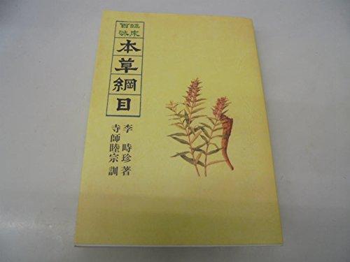 本草綱目―臨床百味 (三考塾叢刊)
