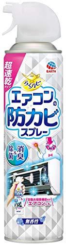 アース製薬 らくハピ エアコンの防カビスプレー 無香性 350ml