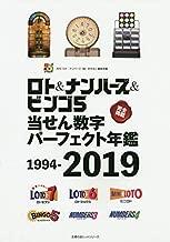 ロト&ナンバーズ&ビンゴ5当せん数字パーフェクト年鑑 1994-2019 (主婦の友ヒットシリーズ)