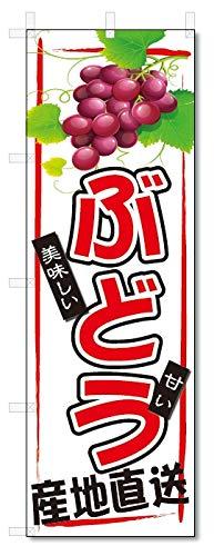 のぼり旗 ぶどう (W600×H1800)ブドウ・葡萄5-16272