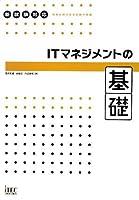 ITマネジメントの基礎 (情報処理技術者試験対策書)