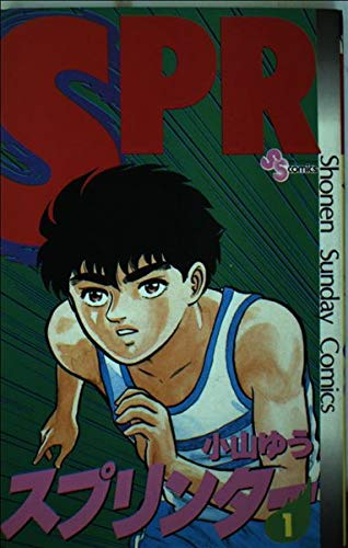 スプリンター (1) (少年サンデーコミックス)