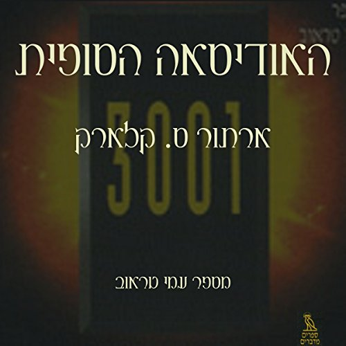 3001: The Final Odyssey [Hebrew Edition] audiobook cover art