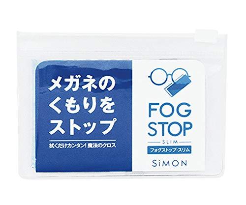 SiMON(サイモン)『フォグストップ・スリム』