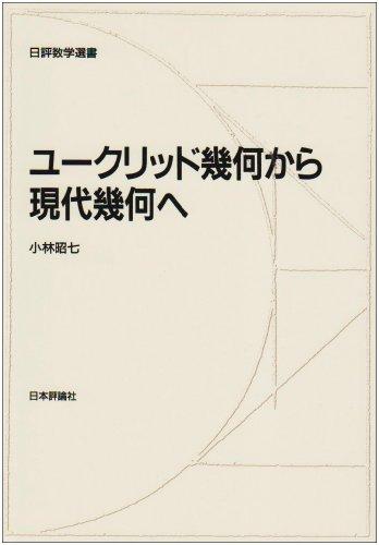 ユークリッド幾何から現代幾何へ (日評数学選書)