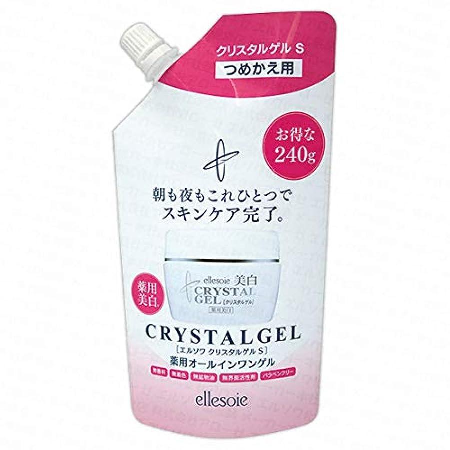 無視する船外確率エルソワ化粧品(ellesoie) クリスタルゲルS 薬用美白オールインワン (詰替用240g)