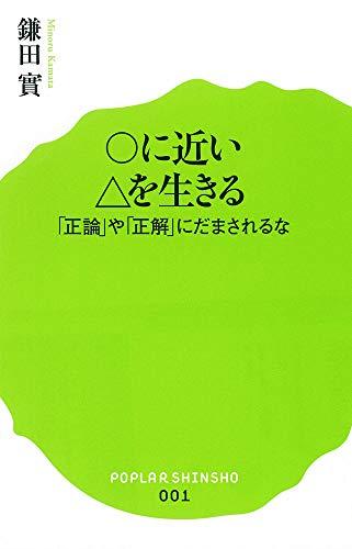 (001)○に近い△を生きる (ポプラ新書)