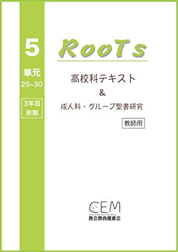 Hight School Class  of Church School / Bible Study Plan No-5 / Teacher: Adult Class of Church School / Bible Study for groups roots (Piyo ePub Books) (Japanese Edition)