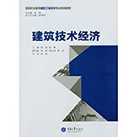 Building technical and economic(Chinese Edition)