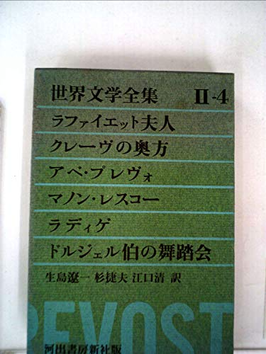 世界文学全集〈第2集 第4〉クレーヴの奥方・マノン・レスコー・ドルジェル伯の舞踏会 (1964年)の詳細を見る