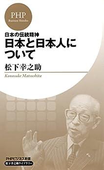 [松下 幸之助]の日本の伝統精神 日本と日本人について (PHPビジネス新書 松下幸之助ライブラリー)