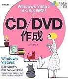 Windows Vistaでらくらく保存 CD/DVD作成 (かんたんパソコン生活)