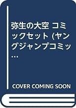 弥生の大空 コミックセット (ヤングジャンプコミックス) [マーケットプレイスセット]
