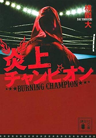 炎上チャンピオン (講談社文庫)