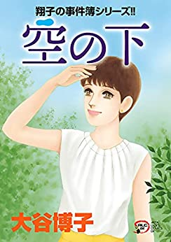 [大谷博子]の翔子の事件簿シリーズ!!空の下 (A.L.C. DX)
