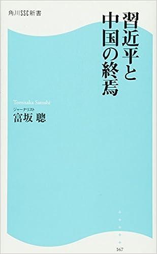 習近平と中国の終焉 角川SSC新書