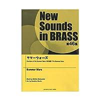 143214 ニュー・サウンズ・イン・ブラス NSB第46集 サマーウォーズ ヤマハミュージックメディア