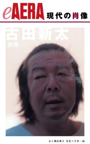 新 太 古田