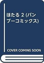 ほたる 2 (バンブーコミックス)