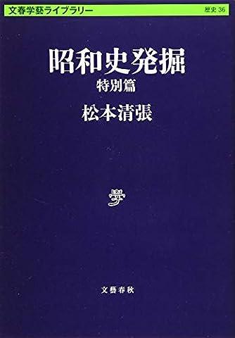 昭和史発掘 特別篇 (文春学藝ライブラリー)