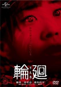 輪廻 (2006年)