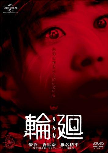 輪廻 [DVD]