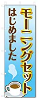 のぼり旗 モーニングセット (W600×H1800)