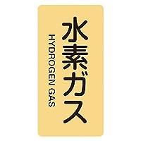 緑十字 JIS配管識別明示ステッカー <タテタイプ> HT-707 水素ガス L 384707 (10枚1組)