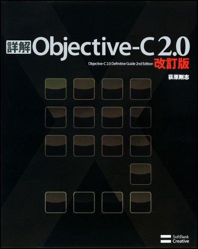 詳解 Objective-C 2.0 改訂版の詳細を見る
