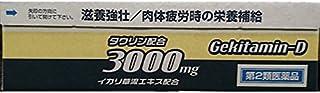 【第2類医薬品】MKM ゲキタミンD3000 100ml×50