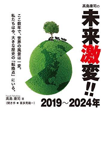 高島康司の未来激変! ! 2019~2024 数年で世界の風景は一変! 私たちは今、大きな歴史の「転換点」にいる。