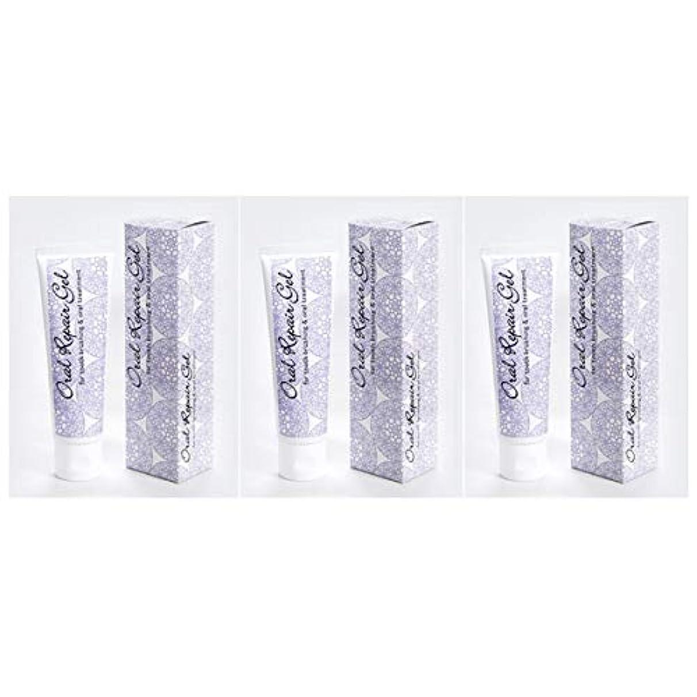 真空優先オーラルリペアジェル3個セット(80g×3個) 天然アパタイト+乳酸菌生産物質配合の無添加歯磨き剤