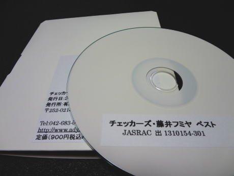 ギターコード譜シリーズ(CD-R版)/チェッカーズ・藤井フミヤ ベスト(全66曲収録)