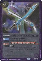 バトルスピリッツ SD57-005 天魔王ウェポンズ R