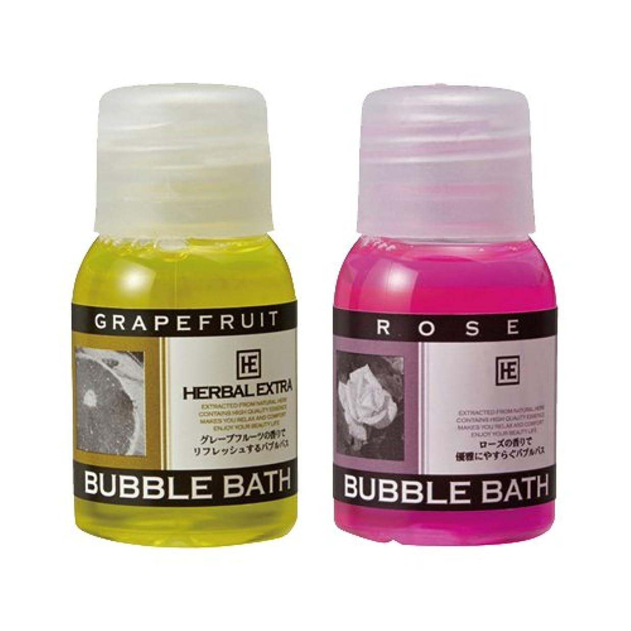 億ダーベビルのテス第ハーバルエクストラ バブルバス ミニボトル × おまかせアソート20個セット - ホテルアメニティ 業務用 発泡入浴剤 (BUBBLE BATH)