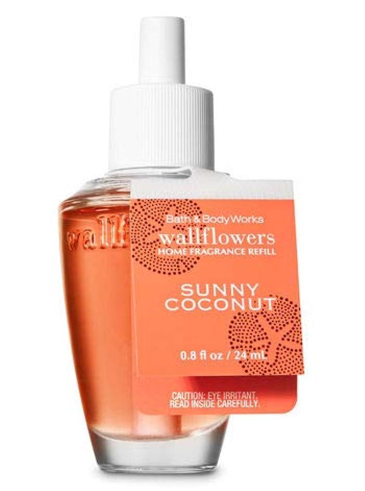トークタイト昼寝【Bath&Body Works/バス&ボディワークス】 ルームフレグランス 詰替えリフィル サニーココナッツ Wallflowers Home Fragrance Refill Sunny Coconut [並行輸入品]