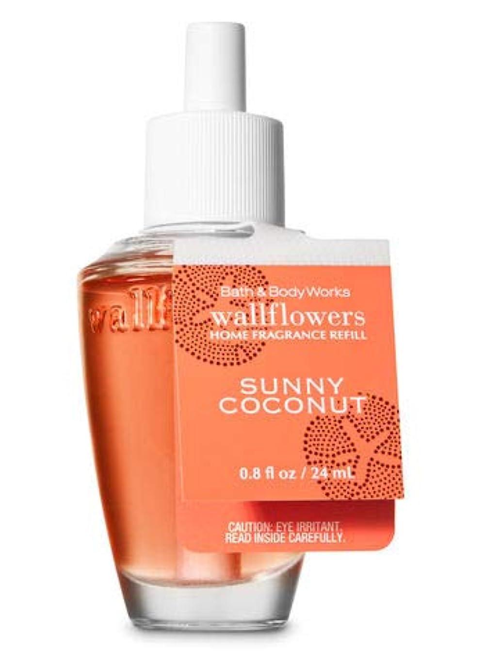 小説家申し込む保証金【Bath&Body Works/バス&ボディワークス】 ルームフレグランス 詰替えリフィル サニーココナッツ Wallflowers Home Fragrance Refill Sunny Coconut [並行輸入品]