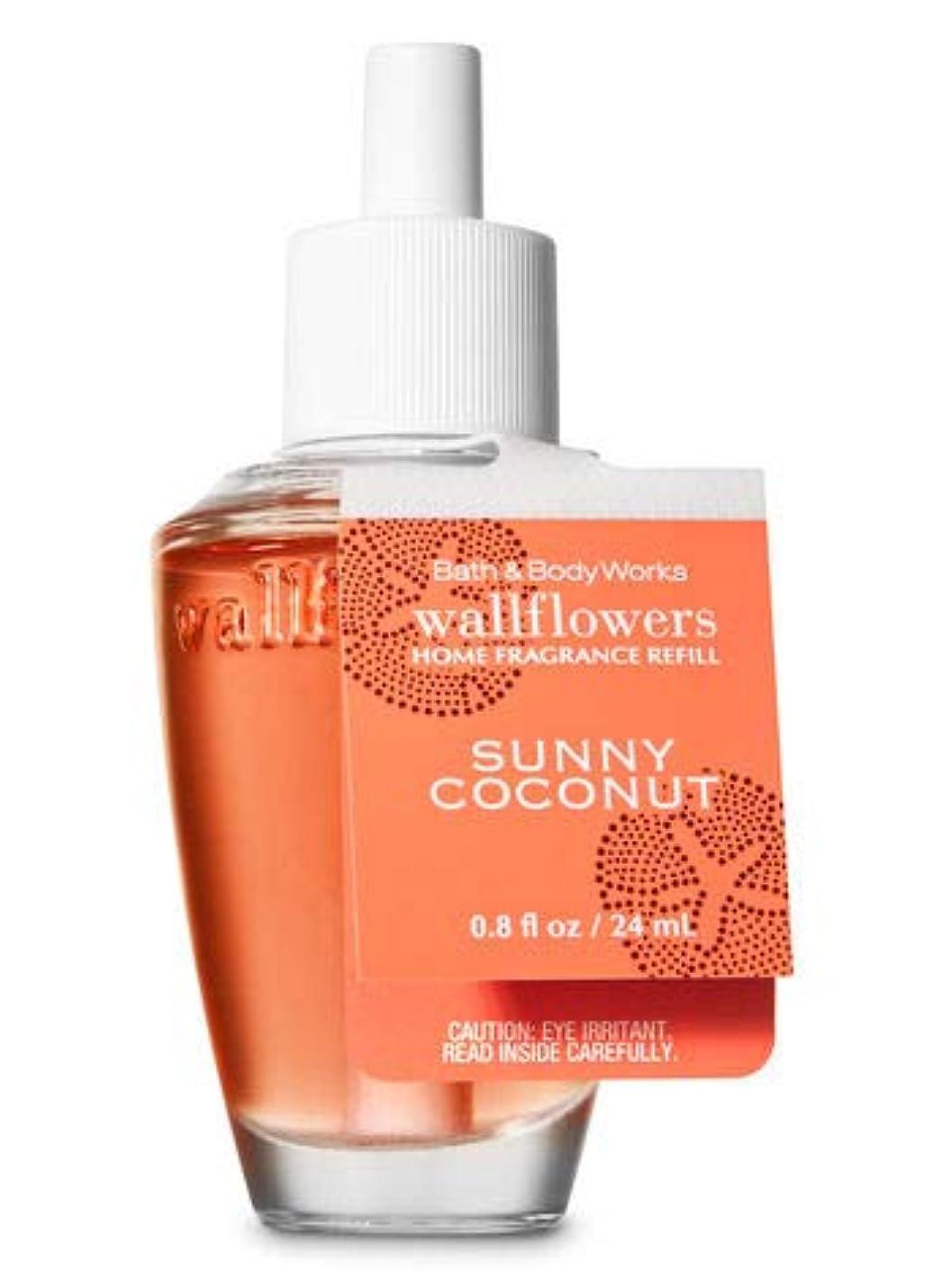 背の高い国摂動【Bath&Body Works/バス&ボディワークス】 ルームフレグランス 詰替えリフィル サニーココナッツ Wallflowers Home Fragrance Refill Sunny Coconut [並行輸入品]