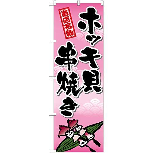 【3枚セット】のぼり ホッキ貝串焼き(筆) TN-579 【宅配便】 のぼり 看板 ポスター タペストリー 集客 [並行輸入品]