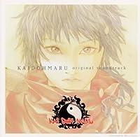 怪童丸 ― オリジナル・サウンドトラック
