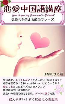 [はなたびと]の恋愛中国語講座: エッチしたい!キスしたい!気持ちを伝える中国語表現 日本人に覚えやすい丸暗記フレーズ本 (中国語(北京語)会話)