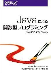 Javaによる関数型プログラミング