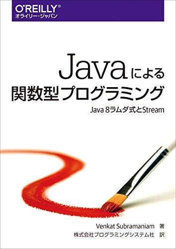 Javaによる関数型プログラミング ―Java 8ラムダ式とStream