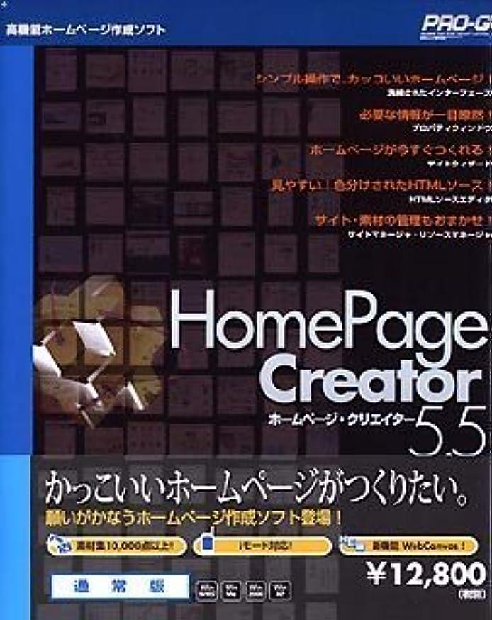 統合する望む永久HomePage Creator 5.5 通常版