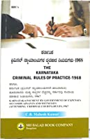 Karnataka Criminal Rules of Practice in Kannada