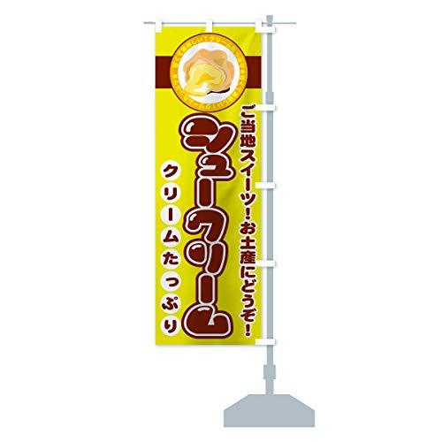 シュークリーム のぼり旗 サイズ選べます(コンパクト45x150cm 右チチ)
