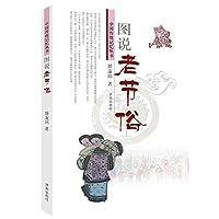 中国传统记忆丛书:图说老节俗