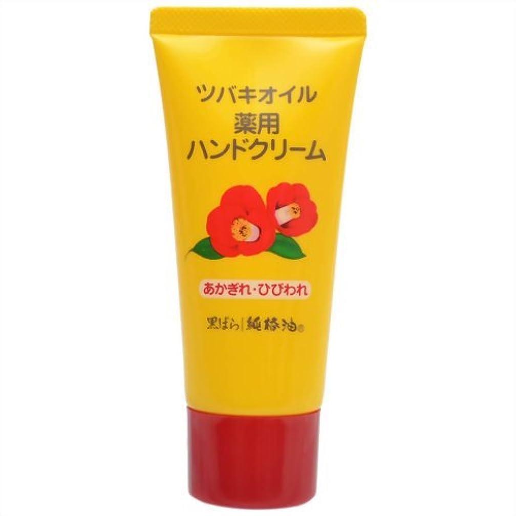 免除バンジージャンプ肝黒ばら本舗 黒ばら 純椿油 ツバキオイル 薬用ハンドクリーム 35g