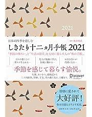 しきたり十二ヵ月手帳 2021 [四六判]