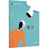 裸夏(中国专业作家小说典藏文库·吴玄卷)